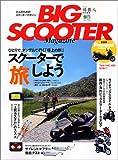 BIG SCOOTER Magazine―ひとりで、タンデムで行く「極上の旅」 上質カスタムのススメ
