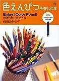 色えんぴつを楽しむ本―色えんぴつ全12ブランド40種/誰でも簡単!色えんぴつアート