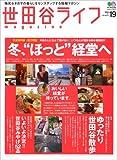 世田谷ライフmagazine No.19 (2006)―地元セタガヤの暮らしをセンスアップする情報マガジン (19)
