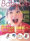 ベビーライフ—赤ちゃんと暮らしのスタイルマガジン (No.3)