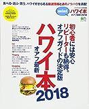 ハワイ本オアフ最新2018 mini