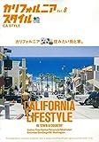 カリフォルニアスタイル Vol.8 (エイムック)
