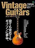 別冊ライトニング Vintage Guitars 丸ごと一冊ギブソン (エイムック 別冊Lightning Vol.197)