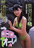 明日香のTオーレ![DVD]