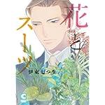 花とスーツ (ショコラコミックス)