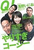 「Quick Japan」Vol.69