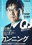 「Quick Japan」Vol.70
