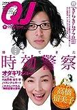 「Quick Japan」Vol.71