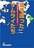 海を渡ったサムライたち―邦字紙記者が見たブラジル日系社会