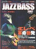 ジャズ・ベース (2007)