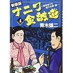 ナニワ金融道 4巻 (SAN-EI MOOK)