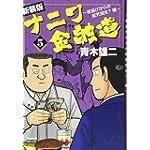 新装版 ナニワ金融道5 (サンエイムック)