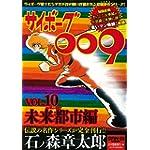 サイボーグ009 Vol.10 (石ノ森 章太郎シリーズ)