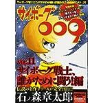 サイボーグ009 Vol.11 (SAN-EI MOOK)