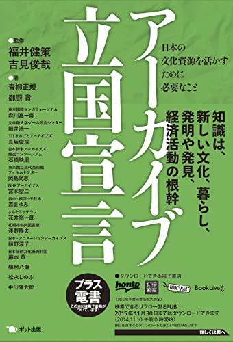 アーカイブ立国宣言――日本の文化資源を活かすために必要なこと