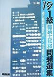 1級建築士試験問題選集 平成19年版―全科目 (2007)