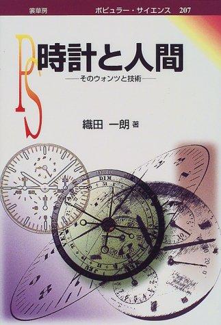 時計 ウォンツ