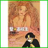 聖・高校生 (ヤングキングコミックス) 1~11 巻