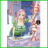 おくさん (ヤングキングコミックス) 1~9 巻