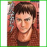 カムナガラ ―DX版 (ヤングキングコミックスデラックス) 全 6 巻