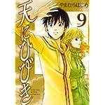 天にひびき 9 (ヤングキングコミックス)