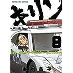 キリン The Happy Ridder Speedway 8巻 (ヤングキングコミックス)
