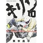 『キリン The Happy Ridder Speedway  10巻 (コミック(YKコミックス))』 在庫あり。