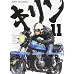 キリン The Happy Ridder Speedway 11巻 (ヤングキングコミックス)