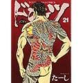 ドンケツ 21巻 (コミック YKコミックス) (0 クリップ)