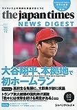 (CD1枚つき) The Japan Times News Digest Vol.72