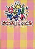 はなまるマーケット 決定版!!レシピ集