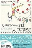"""大きなケーキは人にゆずろう—お金持ちになるための""""母の教訓"""""""