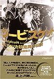 シービスケット—あるアメリカ競走馬の伝説