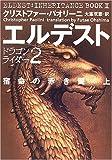 ドラゴンライダー2 エルデスト 宿命の赤き翼(上)