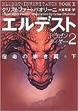 ドラゴンライダー2 エルデスト 宿命の赤き翼(下)