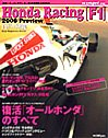Honda Racing〈F1〉 (2006Preview)