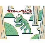 カエルくんのたんこぶ (チューリップえほんシリーズ)