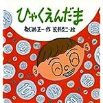 ひゃくえんだま (たんぽぽえほんシリーズ)