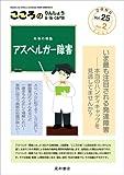 こころのりんしょう〓・la・carte (Vol.25No.2(2006June))