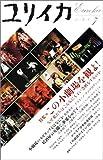 ユリイカ 2005年7月号 特集 この小劇場を観よ!