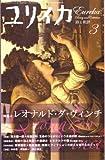 ユリイカ 第39巻第3号?詩と批評 特集=レオナルド・ダ・ヴィンチ