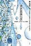 東浩紀編著「波状言論S改 社会学・メタゲーム・自由」