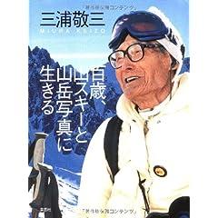 三浦敬三「百歳、山スキーと山岳写真に生きる」