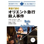 MP3 CD付 英語で読むオリエント急行殺人事件 Murder on The Orient Express【日英対訳】 (IBC対訳ライブラリー)