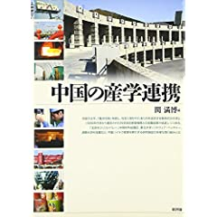 中国の産学連携