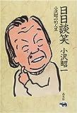 日日談笑―小沢昭一的人生