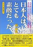 日本人はとても素敵だった—忘れ去られようとしている日本国という名を持っていた台湾人の心象風景