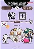 旅の指さし会話帳〈5〉韓国