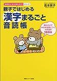 親子ではじめる漢字まるごと音読帳—読むだけでみるみる身につく小学漢字1006