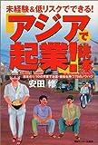 アジアで起業!読本―未経験&低リスクでできる!日本の1/10の予算でお店・会社を持つ75のノウハウ